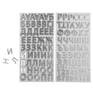 Чипборд‒алфавит на клеевой основе с фольгированием «Серебро рус.» от Арт Узор
