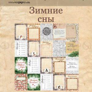 """Набор карточек """"Зимние сны"""" от EcoPaper"""