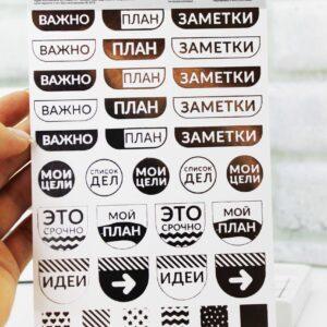 Наклейки для ежедневника «Мои заметки» 12×21см